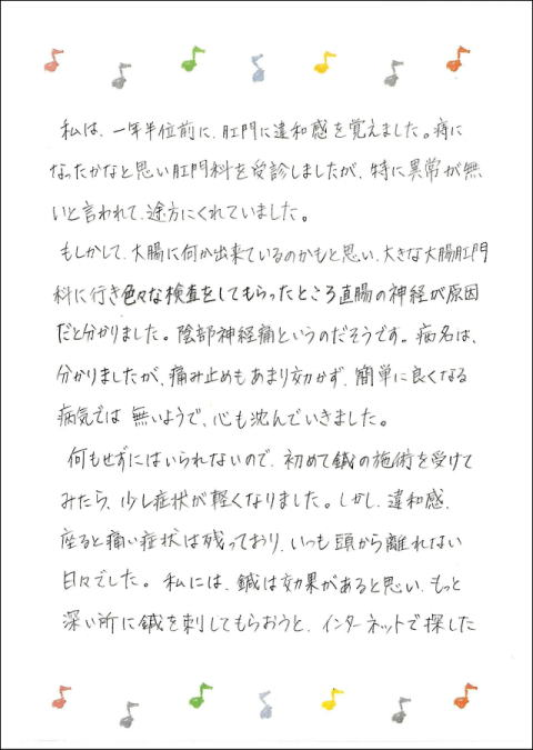 B村N代さんの手記1